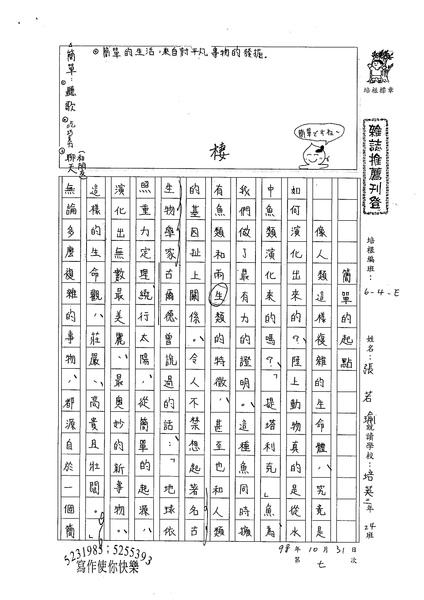 98WE207張若瑜 (1).jpg