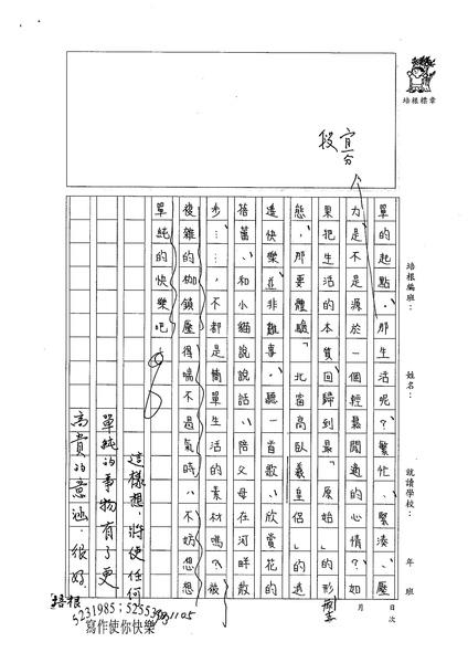98WE207張若瑜 (2).jpg