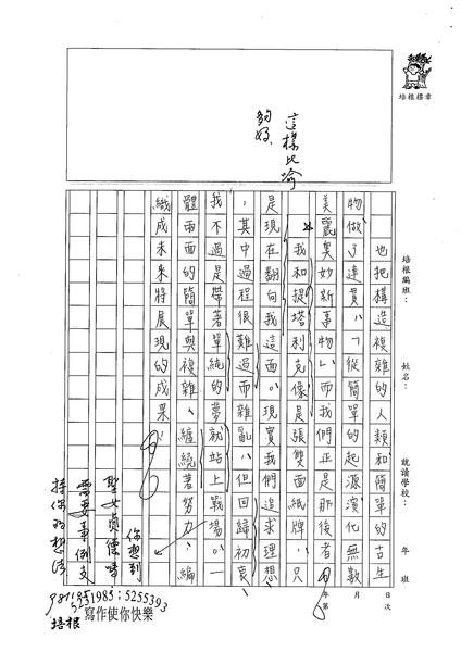98WE207曾宥儒 (2).jpg