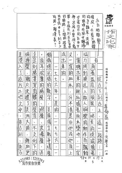 98WE205黃郁庭 (1).jpg