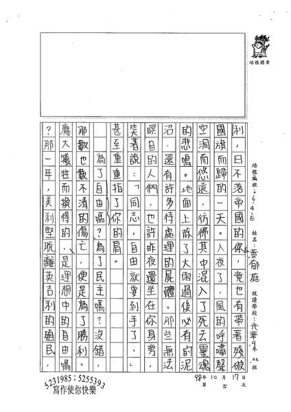 98WE205黃郁庭 (2).jpg