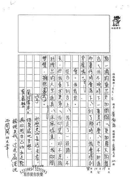 98WE205黃郁庭 (5).jpg