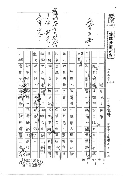 98WG206李偉豪 (1).jpg