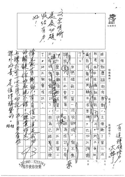 98WG206李偉豪 (2).jpg