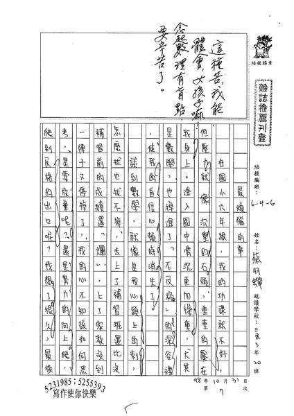 98WG207蔡羽蟬 (1).jpg