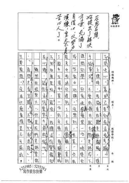 98WG207蔡羽蟬 (2).jpg