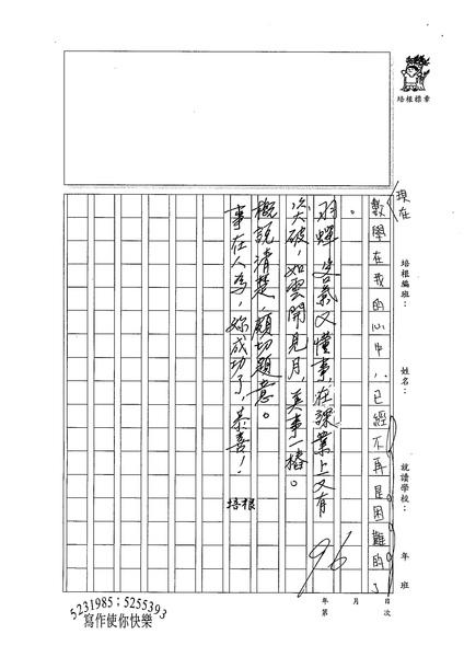 98WG207蔡羽蟬 (3).jpg