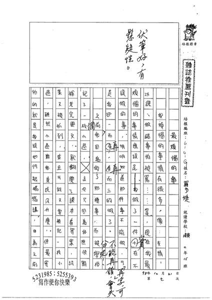98WG207羅予婕 (1).jpg