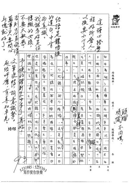 98WG207羅予婕 (2).jpg