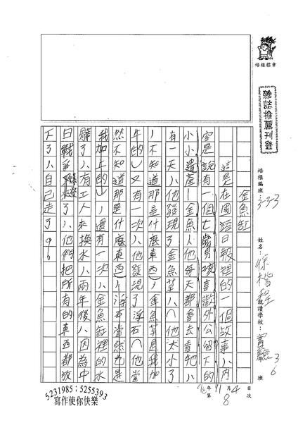 98W3208徐楷程 (1).jpg