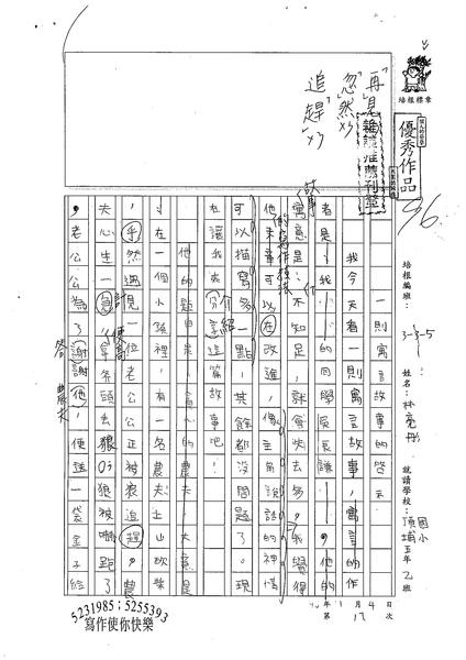 98W5208林亮彤 (1).jpg