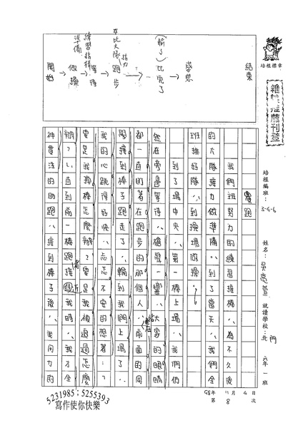 98W6208吳亮萱 (1).jpg