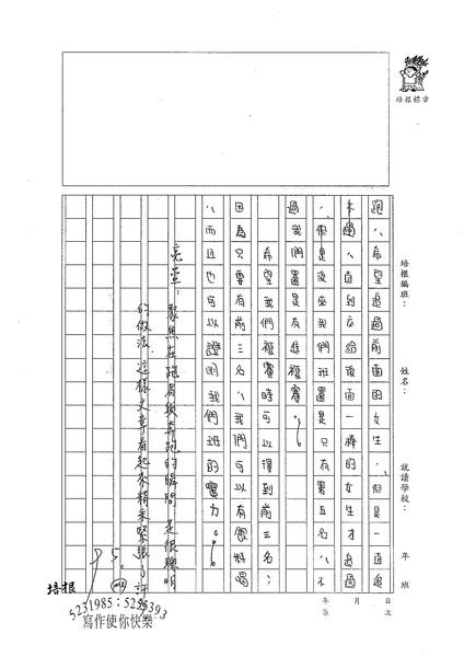 98W6208吳亮萱 (2).jpg