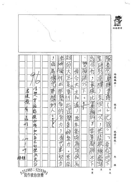 99W5307連崇博 (2).jpg