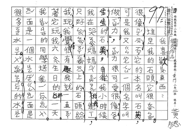 98W2209黃思肜 (1).jpg