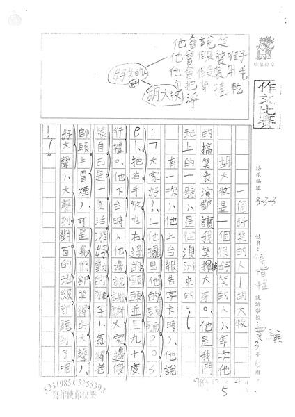98W3205徐楷程 (1).jpg