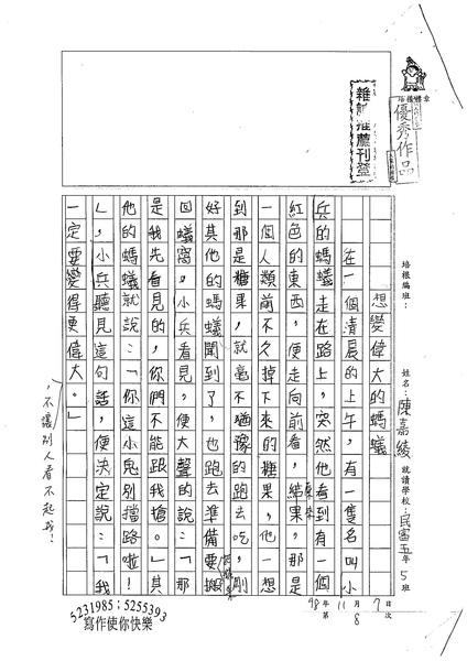 98W5208陳嘉綾 (1).jpg