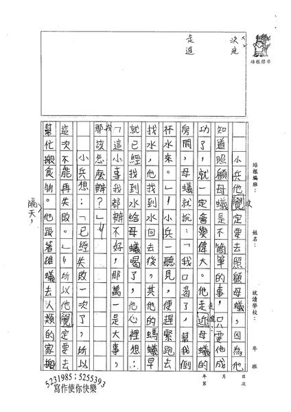 98W5208陳嘉綾 (2).jpg