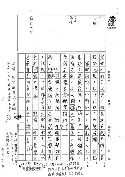 98W5208陳嘉綾 (3).jpg