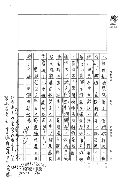 98W6208鄭薏軒 (3).jpg