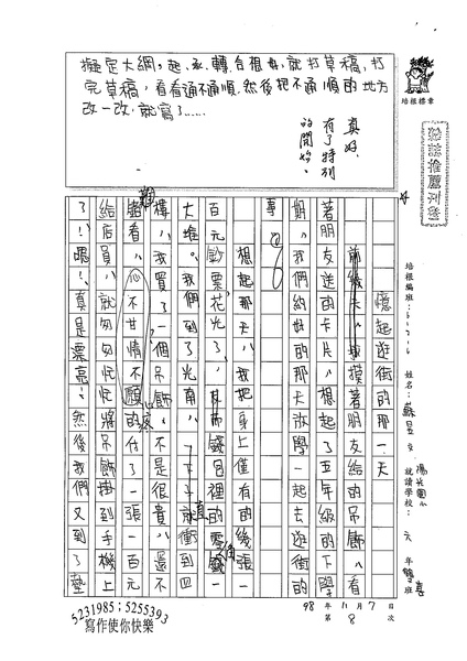 98W6208蘇昱文 (1).jpg