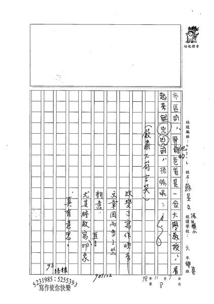 98W6208蘇昱文 (3).jpg
