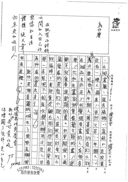 98W6203陳昱安 (3).jpg