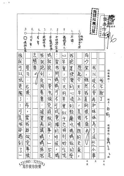 98W6208彭愉 (1).jpg