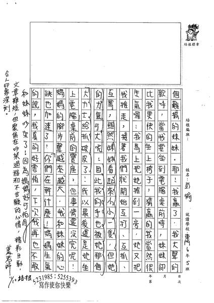 98W6208彭愉 (2).jpg
