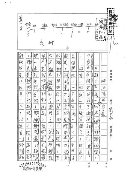 98W6208劉子弘 (1).jpg