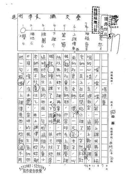 98W6208韋臻 (1).jpg