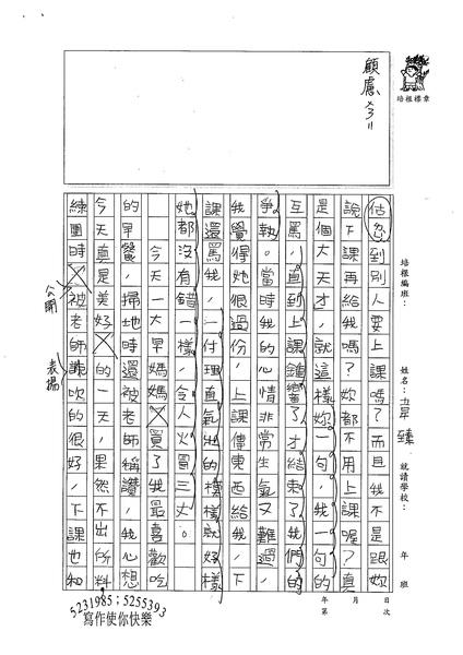 98W6208韋臻 (2).jpg