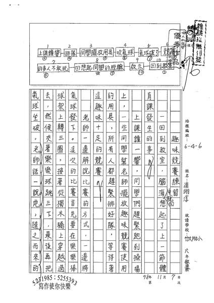 98W6208連翊淳 (1).jpg