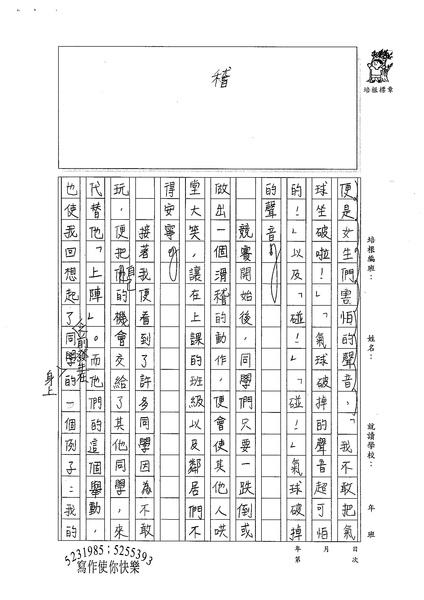 98W6208連翊淳 (2).jpg