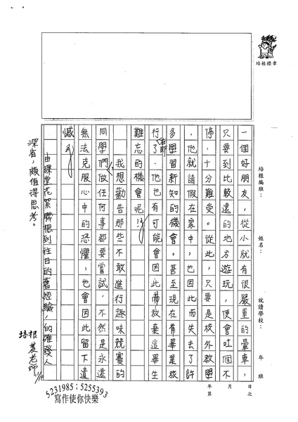 98W6208連翊淳 (3).jpg