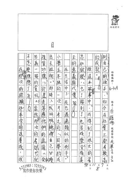98WA208白語彤 (2).jpg