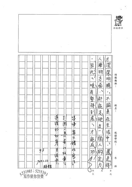 98WA208白語彤 (3).jpg