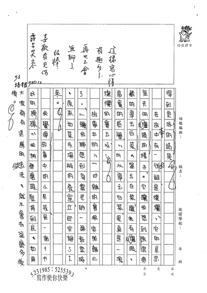 98WA208張正翰 (2).jpg