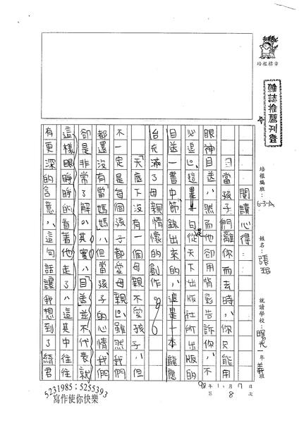 98WA208張民 (1).jpg