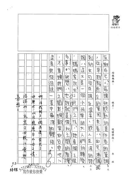 98WA208張民 (3).jpg