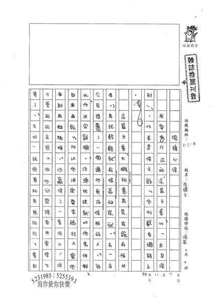 98WA208張譯文 (1).jpg