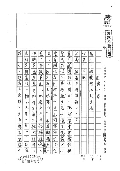 98WA208曾宥霖 (1).jpg