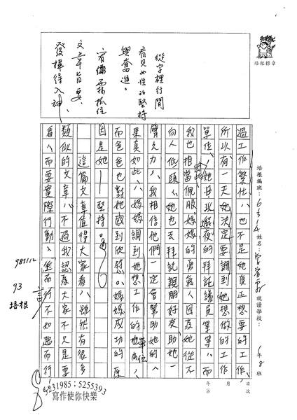 98WA208曾宥霖 (3).jpg