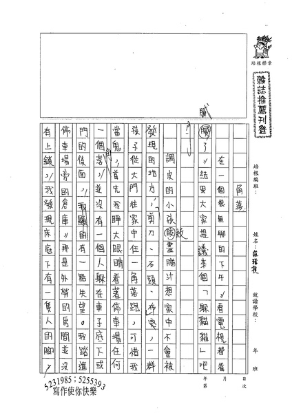 98WG208莊雅棋 (1).jpg