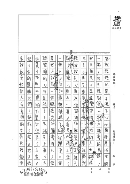 98WG208莊雅棋 (2).jpg