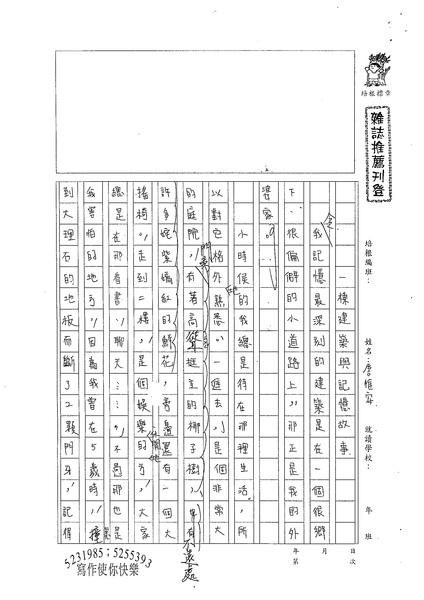 98WG208詹惟安 (1).jpg