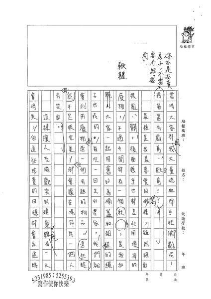 98WG208詹惟安 (2).jpg