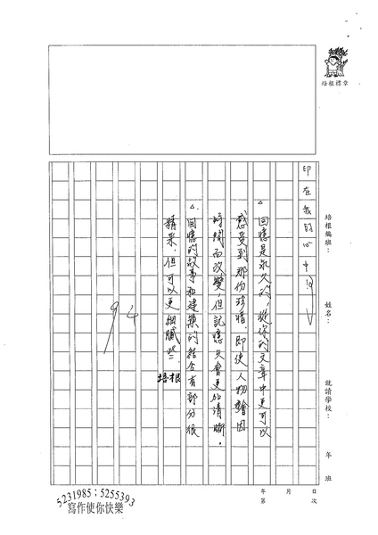 98WG208詹惟安 (3).jpg