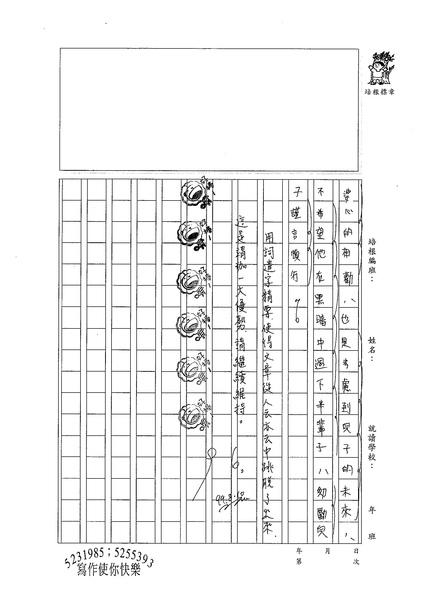 99WG108傅靖珈 (3).jpg