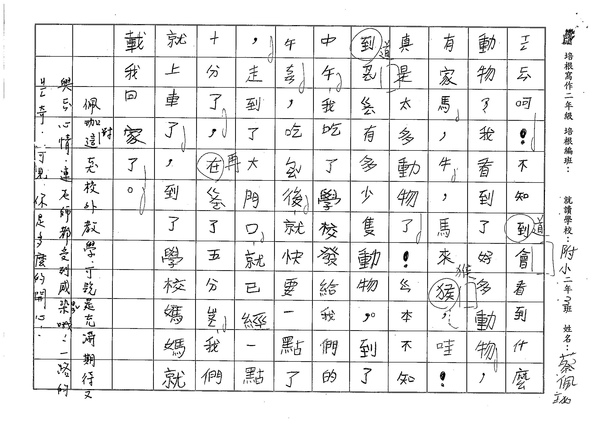 98W2205蔡佩珈 (2).jpg